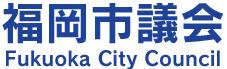 福岡市議会