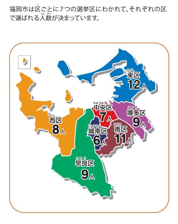 各選挙区の議員定数